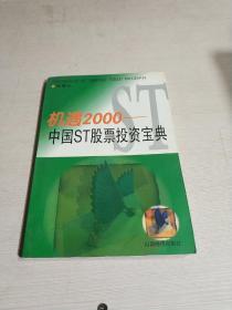 机遇2000——中国ST股票投资宝典(一版一印)