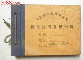 板车执照登记卡簿(32开一本100张)