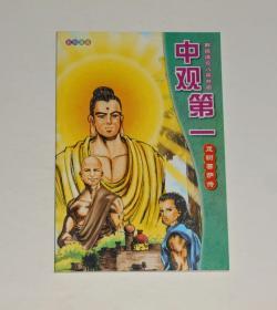佛陀十大弟子之中观第一龙树菩萨传(彩色漫画)