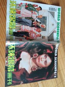 《环球银幕》1996年3 妮可基德曼 德鲁巴里摩尔