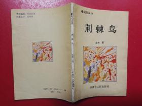 现代汉诗 荆棘鸟(签名赠送本)