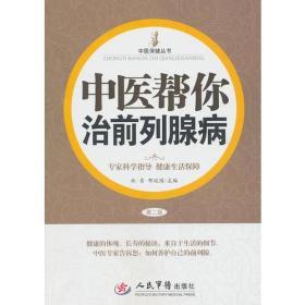 T-中医保健丛书:中医帮你治前列腺病