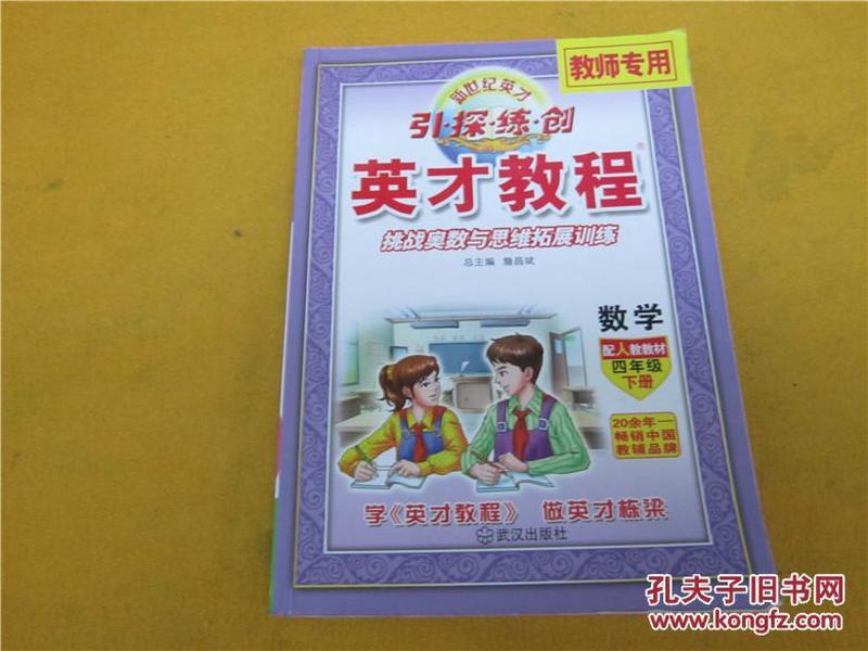 英才教程 数学四年级下册(配人教版)教师专用-小学 学前课本和教材图片