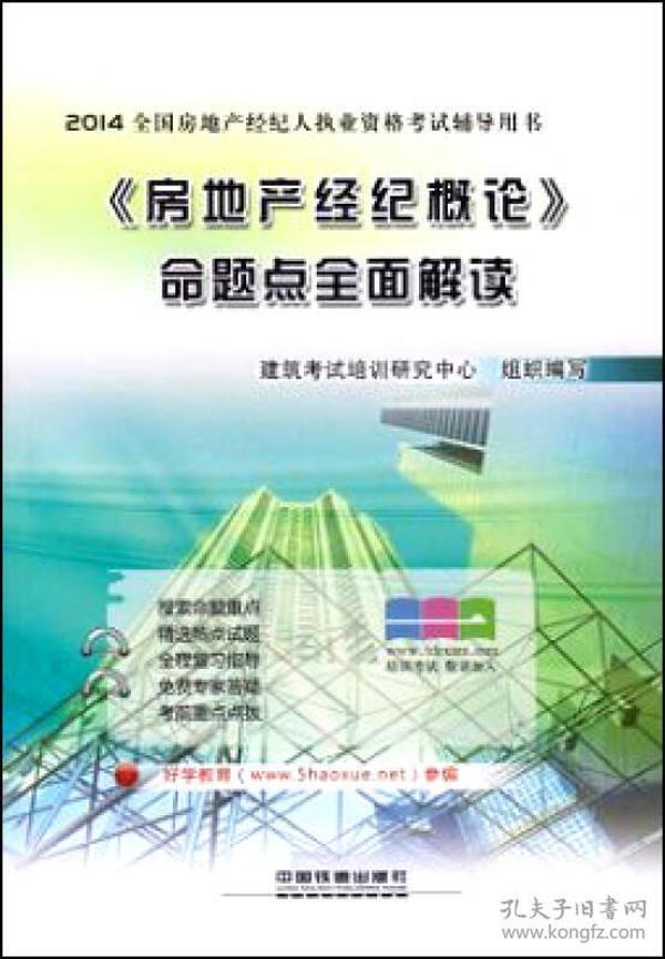 2014全国房地产经纪人执业资格考试辅导用书:《房地产经纪概论》命题点全面解读