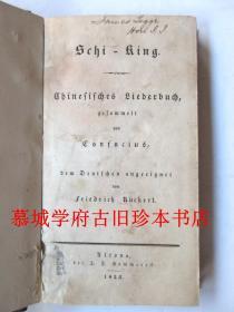 【罕见】德国诗人吕克特/语言天才(懂四十几种文字)翻译/1833年初版本《诗经》SCHI KING CHINESISCHES LIEDERBUCH, GESAMMELT VON CONFUCIUS, DEM DEUTSCHEN ANGEEIGNET VON FRIEDRICH RÜCKERT