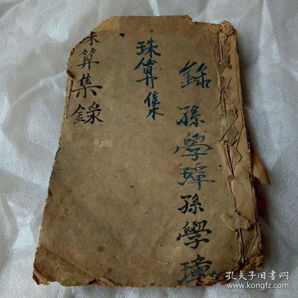 民国抄本:珠算集录  (小九九歌)