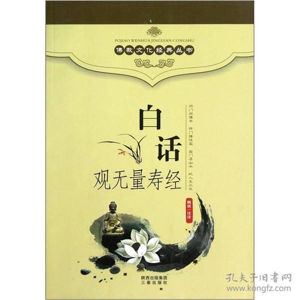 佛教文化经典丛书:白话观无量寿经