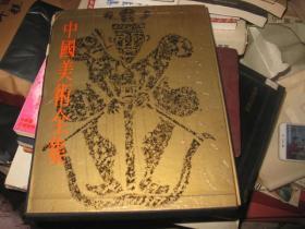 中国美术全集绘画编18画像石画像砖(1988年初版)