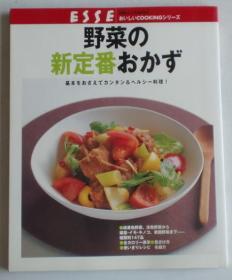 日文原版    可口美食菜制作