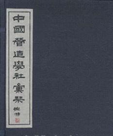 中国营造学社汇刊(共23册)无外盒