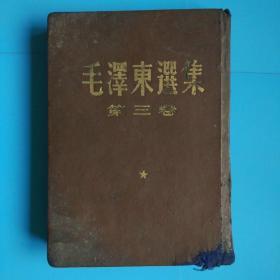 毛泽东选集第三卷32开精装(根据1953年五月北京第二版重印1954年九月北京第一次印刷)