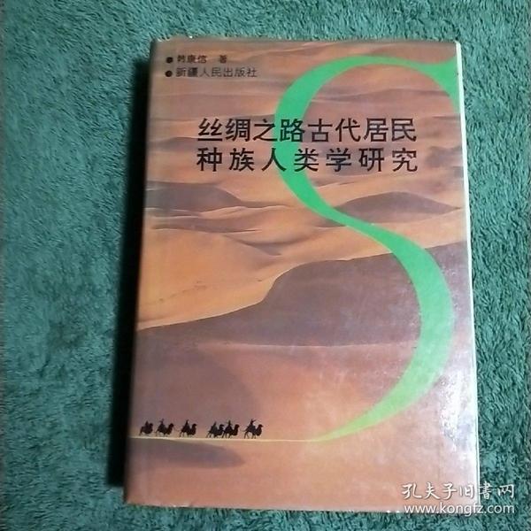丝绸之路古代居民种族人类学研究