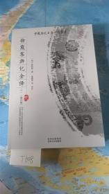 徐霞客游记全译(一)(修订版)    [明]徐弘祖 著;朱惠荣 译注