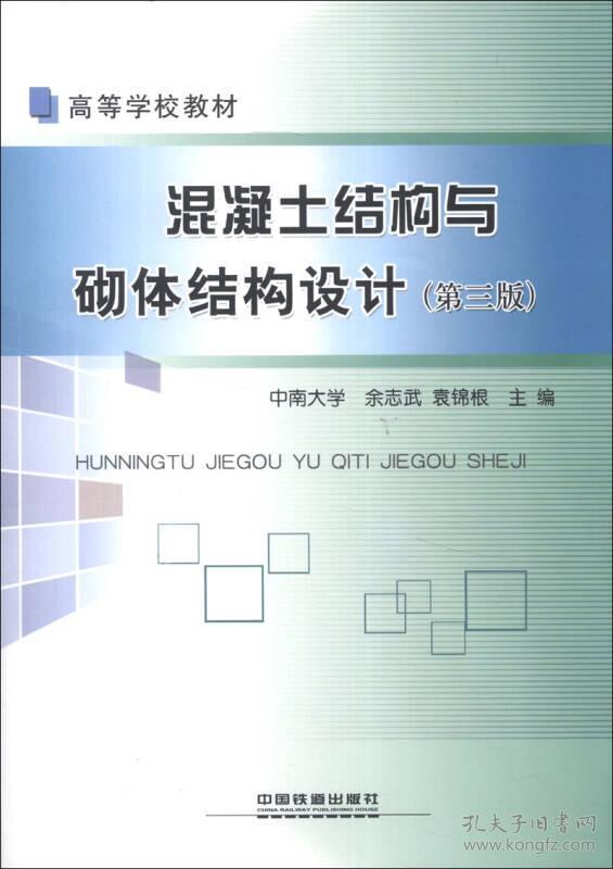 【正版书籍】高等学校教材:混凝土结构与砌体结构设计