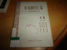 传统剧目汇编 京剧 第二集---1959年1版1印---馆藏书,品以图为准
