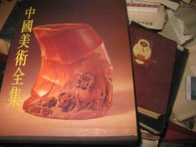 《中国美术全集.工艺美术编.11.竹木牙角器》----精装有函套 1987一版一印