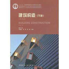 建筑构造(下册)(第五版)