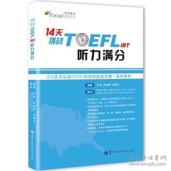 14天挑战TOEFL iBT听力满分托福听力 托福满分听力 托福高分听力