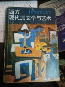 西方现代派文学与艺术(作者 毛笔  签名本 签赠本 盖章本)