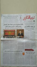 新疆日报(哈萨克文)2017年6月30日  (中国共产党新疆维吾尔自治区代表会议在乌鲁木齐召开)