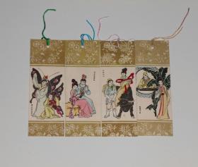 80年代书签--梁山伯祝英台,宝玉和黛玉,西厢听琴,牛郎织女四张套
