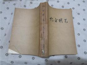 北方棋艺 1981年1-12期合订本,缺第五期