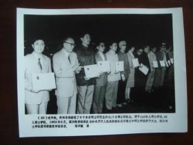 向科技高峰攀登 建国三十五周年重大科技成果集锦 (配合国庆宣传稿之二):30、博士学位获得者接受学位证书(新华社新闻展览照片1984年)