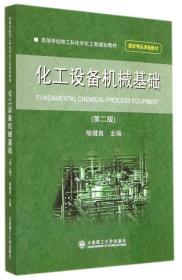(高等学校)化工设备机械基础(第二版)(国家精品课程教材)