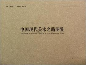 自觉与四大主义:中国现代美术之路图鉴