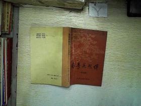 南粤英烈传 第四辑、。、''