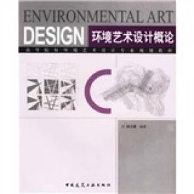 【正版二手】环境艺术设计概论 郝卫国 中国建筑工业出版社