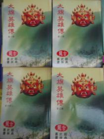 古龙名著 大旗英雄传  快泽版4册全,包快递
