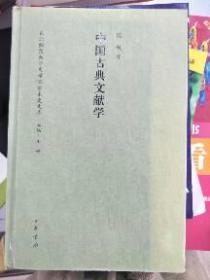 (正版现货~)中国古典文献学(东北师范大学文学院学术史文库)9787101109641