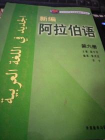新编阿拉伯语(第六册)(有水印)