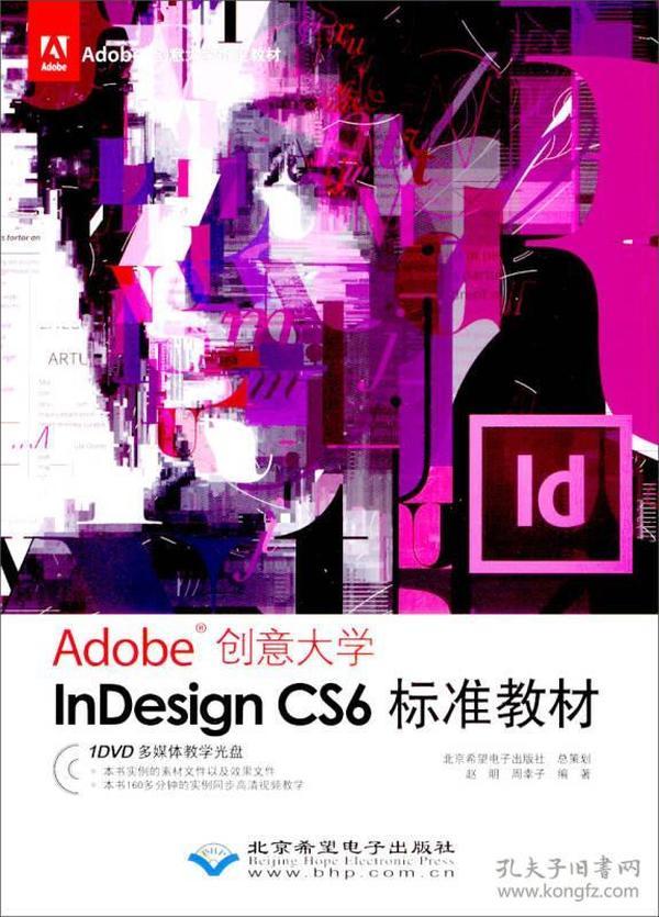 【正版未翻阅】Adobe创意大学inDesignCS6标准教材