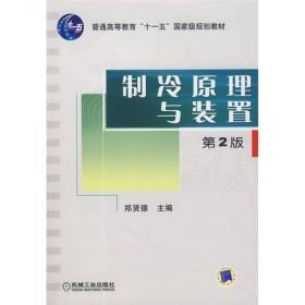 """普通高等教育""""十—五""""国家级规划教材:制冷原理与装置(第2版)"""