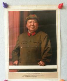 文革宣传画     《伟大的领袖和导师毛泽东主席》(《永远沿着毛主席的革命路线胜利前进》之一)      [柜13--3-20]