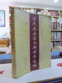清代乾嘉道巴县档案选编 (下) 1996年一版一印仅1100册