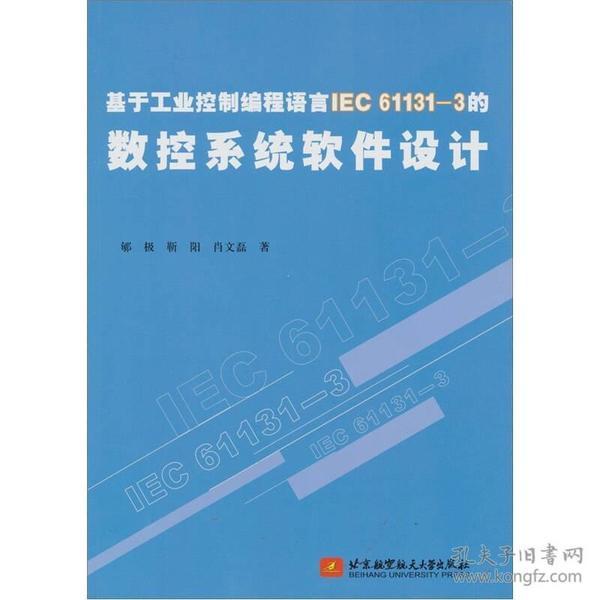 9787512404854基于工业控制编程语言IEC 61131-3的数控系统软件设计