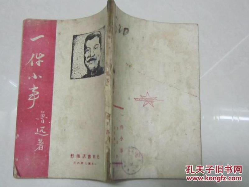稀见新文学:一件小事  鲁迅作品印3000册民国36年