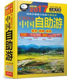 中国自助游(第2版)