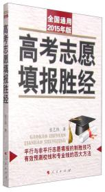 高考志愿填报胜经(全国通用2015年版)