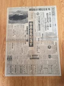 1941年12月26日【朝日新闻】:英国的牙城香港覆灭,皇军猛攻击的屈服,皇军首脑与香港总督会谈,香港全岛陷落,比岛上陆等