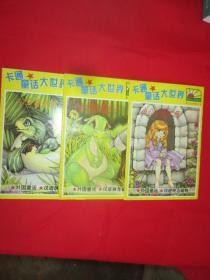 卡通童话大世界:龙龙有信心了,小乌龟是谁,小公主爱生气(3本合售)(彩图版)