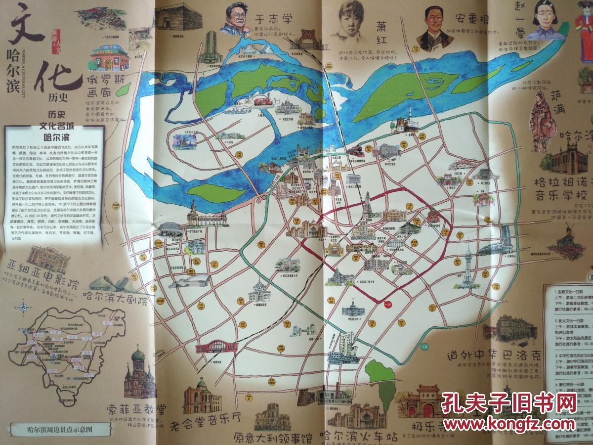 哈尔滨文化 手绘地图 哈尔滨地图 哈尔滨市地图 哈尔滨旅游图