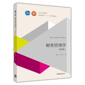 """财务管理学(第四版)/面向21世纪课程教材·普通高等教育""""十一五""""国家级规划教材"""