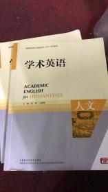 学术英语:人文