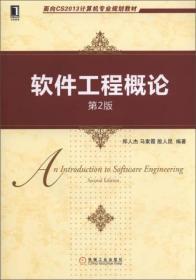 9787111478218软件工程概论(第2版)