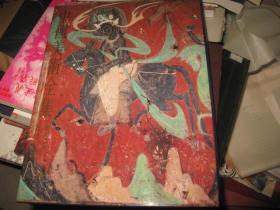 中国美术全集.绘画编.14.敦煌壁画.上  一版2印