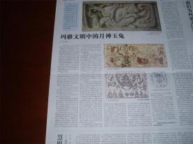 玛雅文明中的月神玉兔,作者系中国社科院考古研究所研究员,
